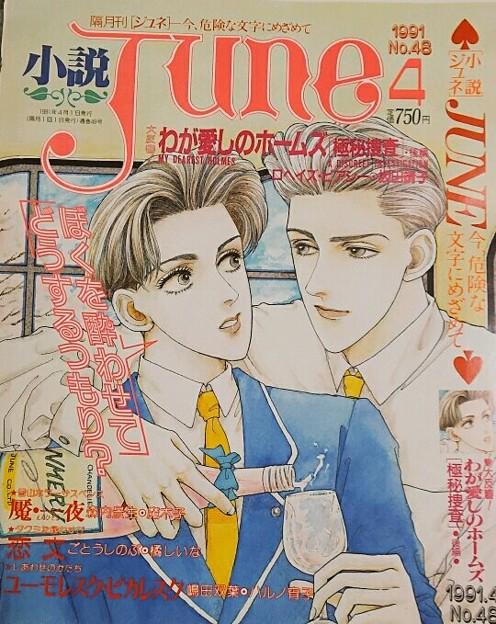 小説June表紙