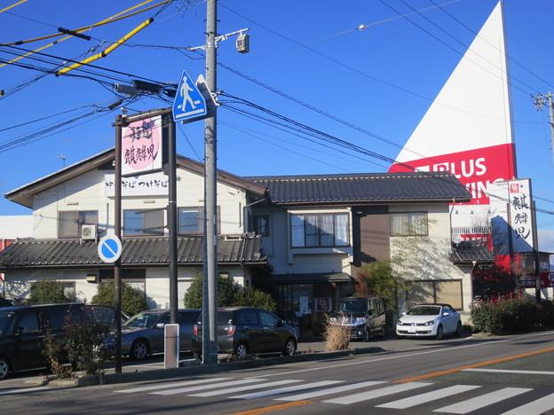 麺道麒麟児@長野県長野市川中島町
