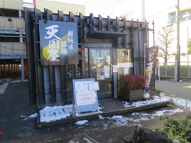 超純水採麺天国屋@成瀬(町田市)