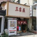 Photos: 三吉屋西堀本店@新潟県新潟市中央区西堀通