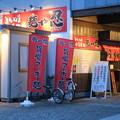 Photos: 麺屋忍@新潟県新潟市中央区米山