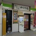 Photos: やなぎ庵@新潟県中央区花園