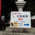 Photos: CARP応援絵馬へ