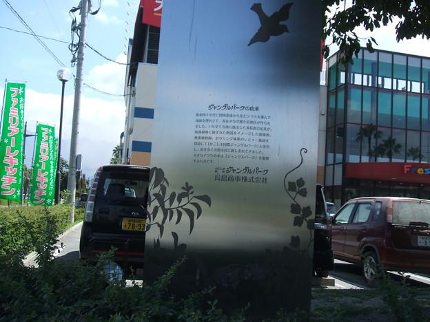 アコウの下 銘板 与次郎 鹿児島市