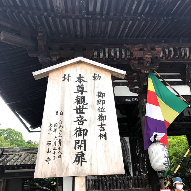 28石山寺