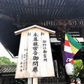 Photos: 28石山寺