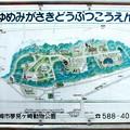 夢見ヶ崎動物公園案内図