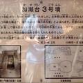 Photos: 加瀬台3号墳説明