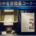 写真: 駿河湾深海生物館 田中名誉館長コーナー