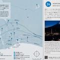 Photos: ふじのくに田子の浦みなと公園 説明板