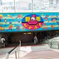Photos: 桜木町駅 野毛ちかみち