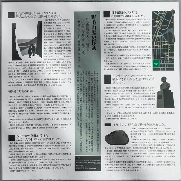 Photos: 野毛山歴史訪問