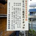 DSC00180富士岡地蔵堂のイチョウ 説明板