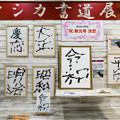 Photos: アシカ書道展