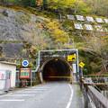 Photos: 井川トンネル 北口