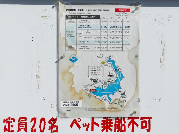 井川湖渡船 時刻表