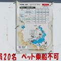 Photos: 井川湖渡船 時刻表