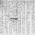 Photos: 杉田不動尊について