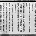 Photos: 不動尊駐車場施工記念