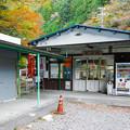 Photos: 大井川鐵道 井川駅