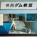 Photos: 井川ダム模型