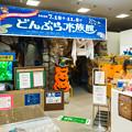 Photos: 体験館どんぶら 入口(ハロウィン水族館Ver.)