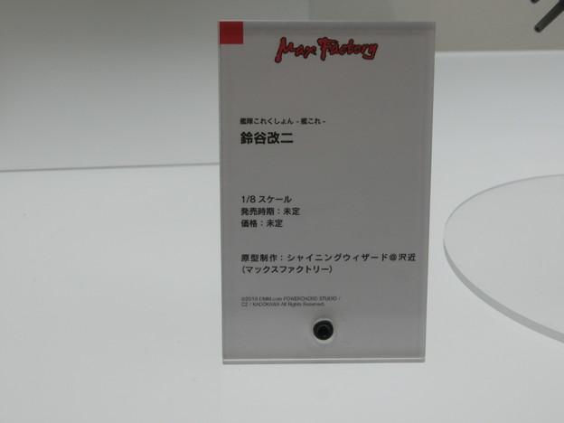 マックスファクトリー 艦隊これくしょん 鈴谷改二販売情報