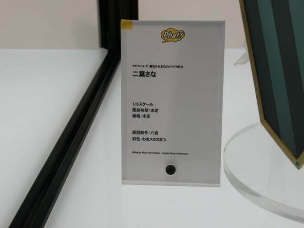 phat マギアレコード 魔法少女まどか☆マギカ外伝 二葉さな販売情報