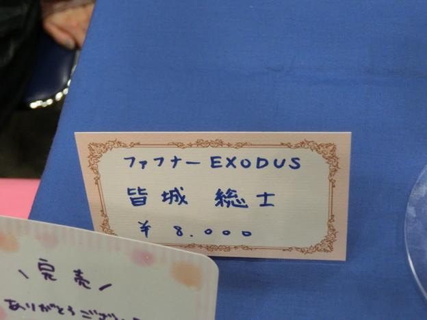 ぎゃらくてぃかてりおす 蒼穹のファフナーEXODUS 皆城総士販売情報