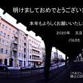 Photos: 明けまして
