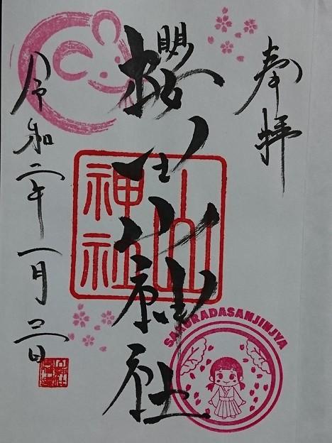 御朱印@櫻田山神社