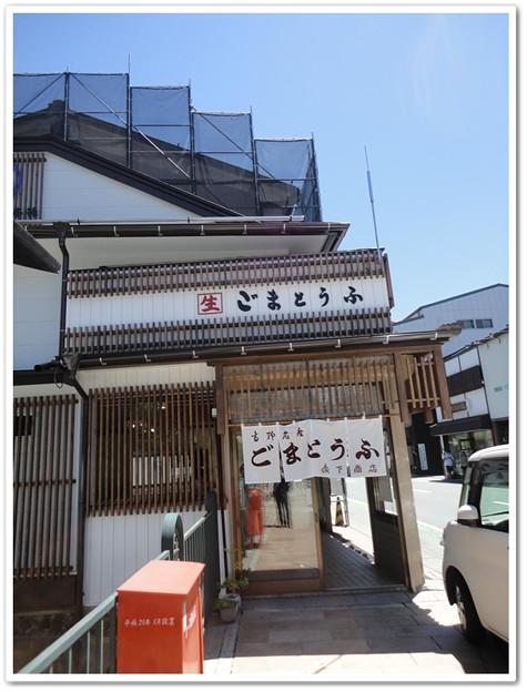 お土産森下商店総本舗 (1)