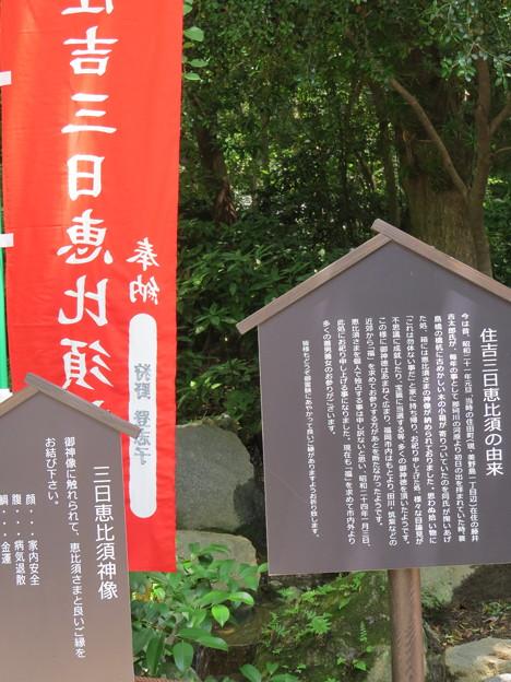 住吉三日恵比寿神社