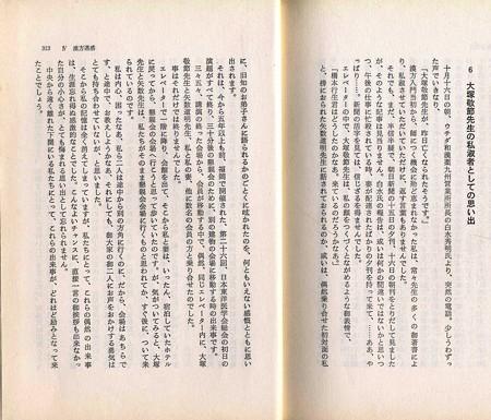 大塚敬節先生の私淑者としての思い出
