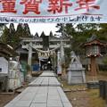 Photos: 大平山三吉神社
