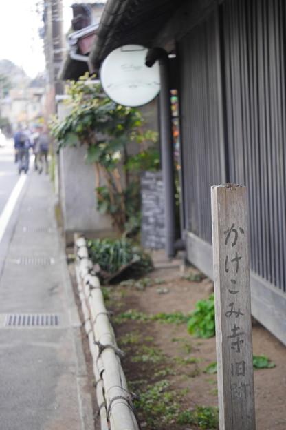 Photos: 駆け込み寺跡