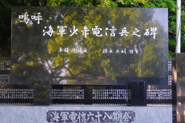 海軍少年電信兵の碑