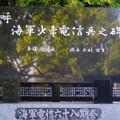 Photos: 海軍少年電信兵の碑