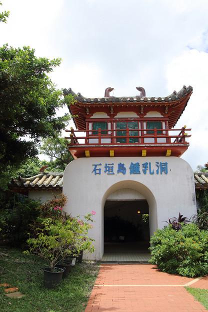 Photos: 石垣島鍾乳洞(2019/07/30)
