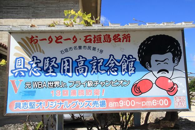 具志堅用高記念館(2019/08/01 石垣島)