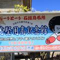 Photos: 具志堅用高記念館(2019/08/01 石垣島)