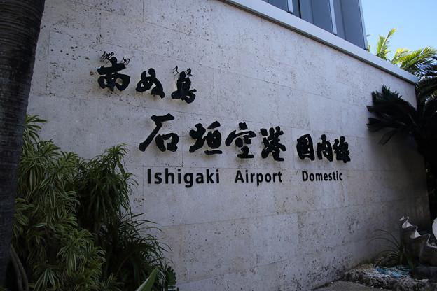 南ぬ島 石垣空港(2019/08/02)