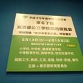 上野展覧会