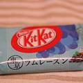 写真: Nestle KitKat 東京 ラムレーズン 2