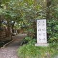 Photos: 吐月峰 柴屋寺