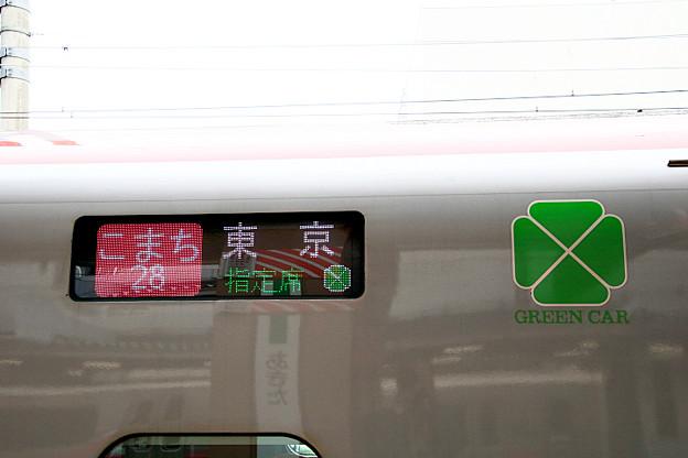 こまち28号 秋田→大宮