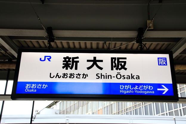 新 大 阪