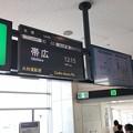 Photos: ANA4765便 羽田空港→帯広空港