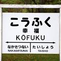 Photos: こ う ふ く