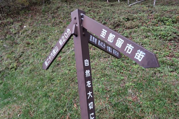 047 林道道標